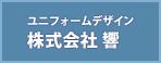 ユニフォームデザイン 株式会社 響